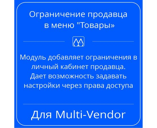 Seller restriction in the Products Menu for Multi-Vendor, License: CS-Cart Multi-Vendor, Subscribe to updates: 6 months, Number of domains: 1 domain, image