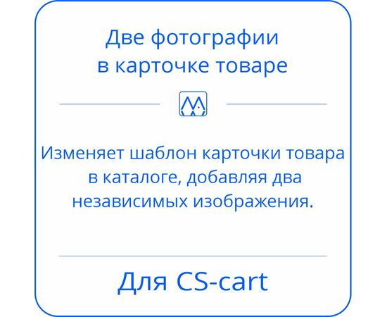 Two photos in the product card for  CS-Cart, License: CS-Cart Русская версия, Subscribe to updates: 6 months, Number of domains: 1 domain, image