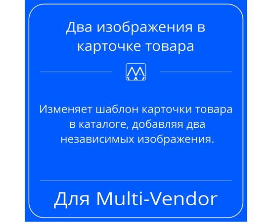 Two images in the product card for Multi-Vendor, License: CS-Cart Multi-Vendor, Subscribe to updates: 6 months, Number of domains: 1 domain, image